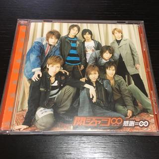 カンジャニエイト(関ジャニ∞)の関ジャニ∞ CD 感謝=∞(アイドルグッズ)