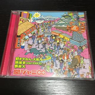 カンジャニエイト(関ジャニ∞)の関ジャニ∞ 好きやねん、大阪。 CD(アイドルグッズ)