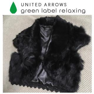 グリーンレーベルリラクシング(green label relaxing)のユナイテッドアローズ ラビットファーボレロ 黒(ボレロ)