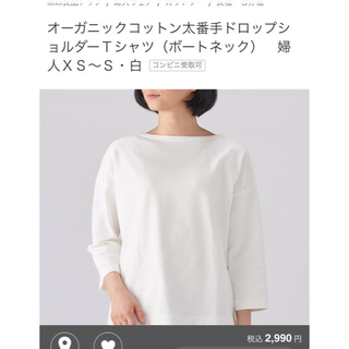 無印良品 オーガニックコットン太番手ドロップショルダーTシャツ