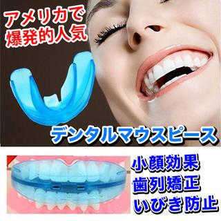 かんたん歯列矯正⭐️デンタルマウスピース‼️歯列矯正 歯ぎしり いびき 快眠(口臭防止/エチケット用品)