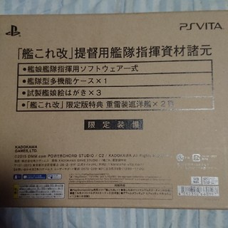 プレイステーションヴィータ(PlayStation Vita)の艦これ改 限定品 PSVITA(携帯用ゲームソフト)