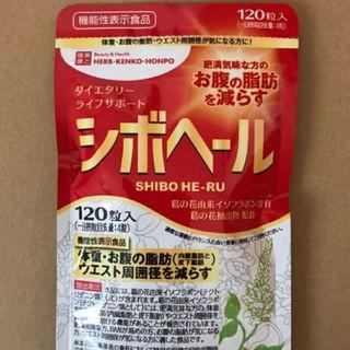 シボヘール 120粒 (ダイエット食品)