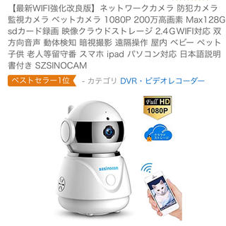 ネットワークカメラ 防犯カメラ (その他)