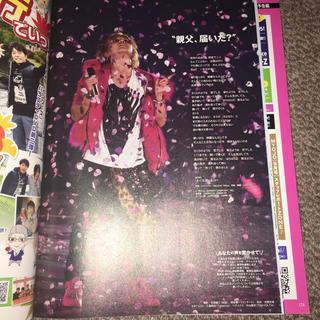 ジャニーズ(Johnny's)のMyojo 2015年 9月号(アイドルグッズ)