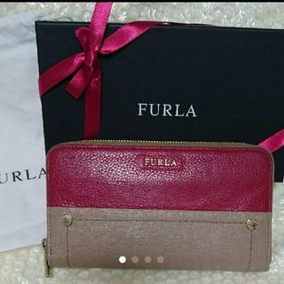 フルラ(Furla)のFURLAフルラ♡バビロン 配色バイカラー長財布(財布)