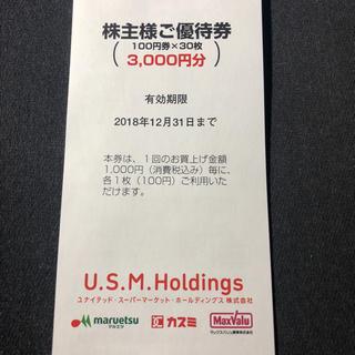 マルエツ カスミ マックスバリュ関東 株主優待券3000円分