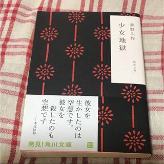カドカワショテン(角川書店)の少女地獄(文学/小説)