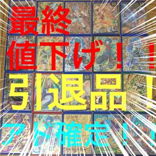 バンダイ(BANDAI)のドラゴンボールヒーローズ 引退品 セット(カード)
