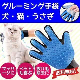 猫・犬 ペット用 ラバーブラシ 手袋 ブルー グルーミンググローブ/T116-T