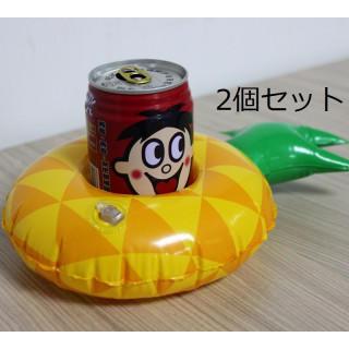 ドリンクホルダー 浮き輪 パイン パイナップル 2個セット(その他)