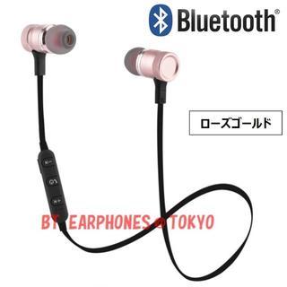 ★ローズゴールド マグネット付 Bluetooth ワイヤレス イヤホン(ヘッドフォン/イヤフォン)
