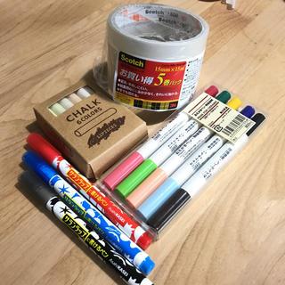 MUJI (無印良品) - サランラップに書けるペン おえかきペン 陶磁器用 テープ チョーク 文房具セット