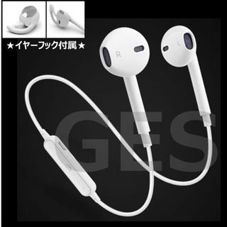 ★ホワイト Bluetooth4.1 ワイヤレス イヤホン (イヤーフック付)(ヘッドフォン/イヤフォン)