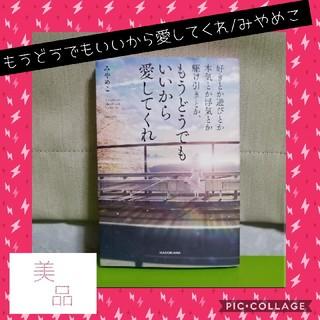 カドカワショテン(角川書店)のもうどうでもいいから愛してくれ みやめこ 本(文学/小説)