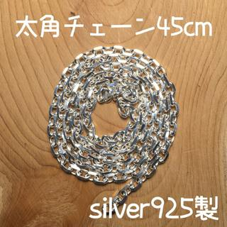 45cm silver925 太角チェーン ゴローズ tady&king 対応(その他)