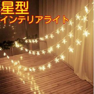 限定2こ! 星型 ガーランドライト LED 装飾 DIY インテリア