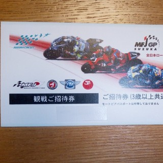 11/3-4全日本ロードレース最終戦MFJグランプリ ご招待券(モータースポーツ)