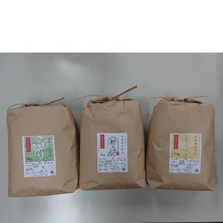 新米✨新潟米🍚食べ比べ3点セット(米/穀物)