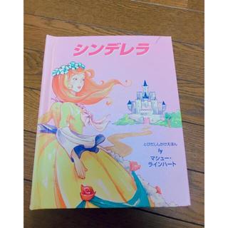 ディズニー(Disney)の飛び出し絵本 シンデレラ(絵本/児童書)
