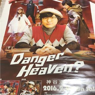神谷浩史 Danger Heaven? ポスター(ポスター)