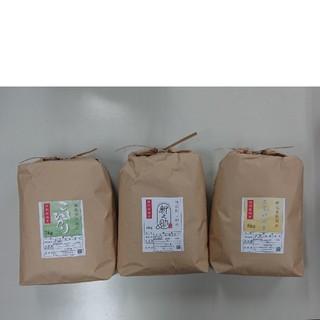 新潟米🍚食べ比べ3点セット(米/穀物)