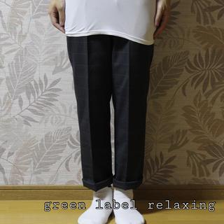 グリーンレーベルリラクシング(green label relaxing)の【早い者勝ち】定価14040円 green label relaxing パンツ(スラックス)