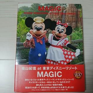 ディズニー(Disney)の【写真集】篠山紀信 at 東京ディズニーリゾート MAGIC(アート/エンタメ)