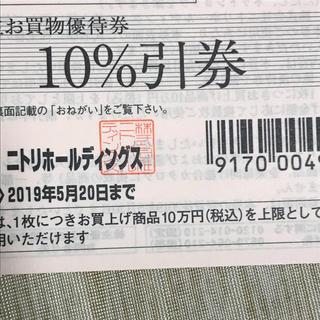 ニトリ - ニトリ 10% 割引 クーポン 株主優待