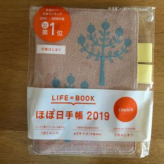 mina perhonen - ほぼ日手帳 ミナペルホネン ringo カズン     ※カバーのみ