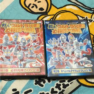 DVD 戦え!ウルトラ兄弟‼︎  必殺技大百科 2本セット