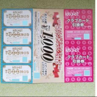 ROUND1 株主優待券とクラブカードのセット 2000円割引券(ボウリング場)