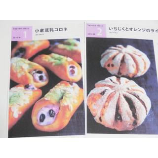 ABCクッキング/シーズン2010年秋のパンレシピ