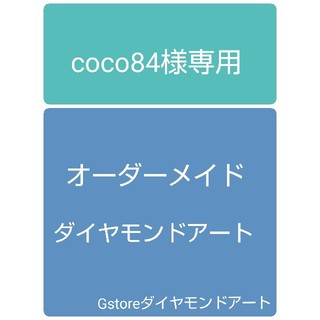 coco84様専用⭐️オーダーメイドダイヤモンドアート(オーダーメイド)