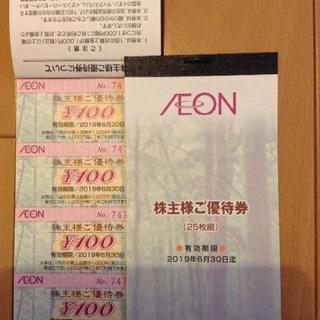 AEON - イオン マックスバリュ株主優待10000円分