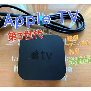 アップル(Apple)の【美品】Apple TV 第3世代(その他)