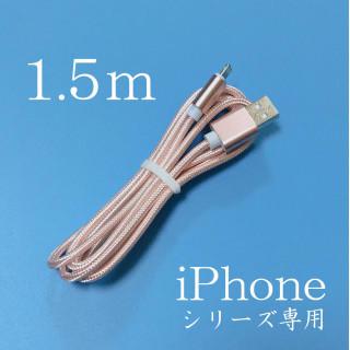 【単品】iPhone充電コード【1.5m*ピンク】★新品、送込!(その他)