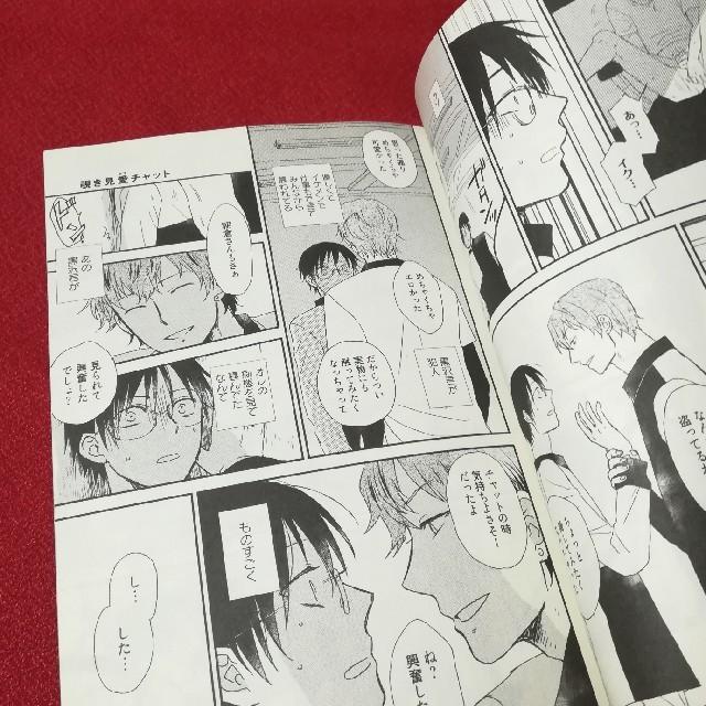 覗き見愛チャット エンタメ/ホビーの漫画(ボーイズラブ(BL))の商品写真
