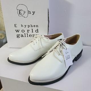 イーハイフンワールドギャラリー(E hyphen world gallery)の新品◆定価¥6,460 レースアップシューズ白 M(ローファー/革靴)