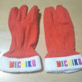 ミチコロンドン(MICHIKO LONDON)のミチコロンドン ふわふわ手袋(その他)