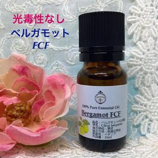 ⭐️ 光毒性なし ⭐️❤️ベルガモットFCF❤️上品質グレード精油❤️  (エッセンシャルオイル(精油))
