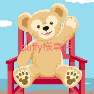 duffy様専用(その他)