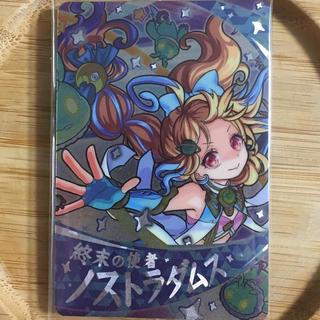 バンダイ(BANDAI)のモンストウエハース SSR ノストラダムス(カード)