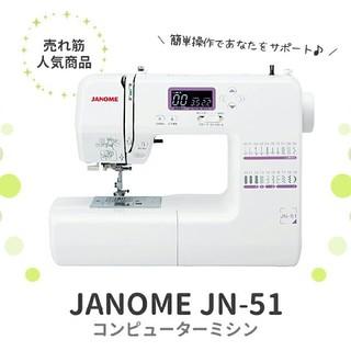 ジャノメ JN-51 【未使用品】