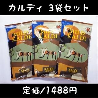 KALDI - 【送料無料】未開封■KALDI/カルディ■コーヒー■3袋セット■マイルドカルディ