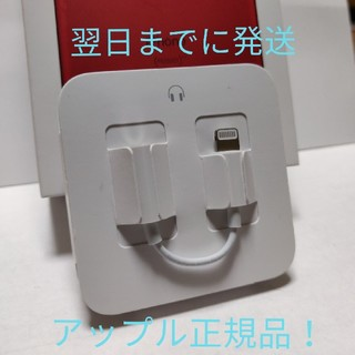 iPhone付属品 変換アダプター