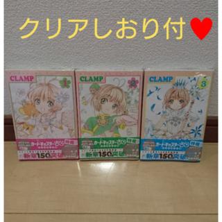 講談社 - カードキャプターさくら クリアカード編1~3 しおり付
