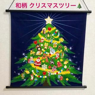 新品 和柄 クリスマス タペストリー ツリー 紺          日本製