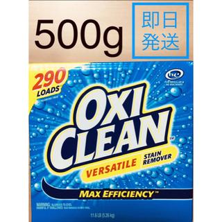 コストコ - オキシクリーン 500g ☆送料無料