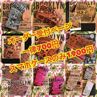 ★★★一律700円、オーダー受付ページ★★★(オーダーメイド)